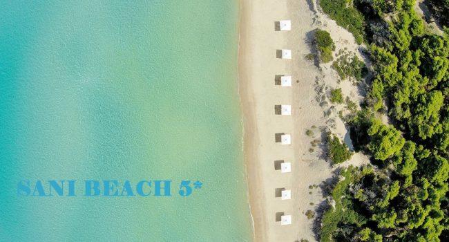 SANI BEACH 5*- Касандра, Халкидики