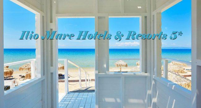 Ilio Mare Hotels & Resorts 5* o.Тасос